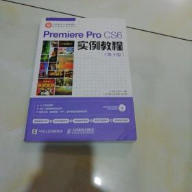 Premiere Pro CS6实例教程(第3版)