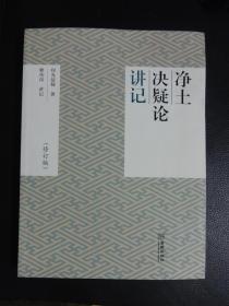 《净土决疑论》讲记(修订版)