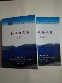 中国法律史学会成立30周年纪念大会暨2009年会 会议论文集【上下全】