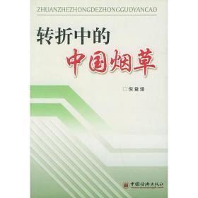 转折中的中国烟草