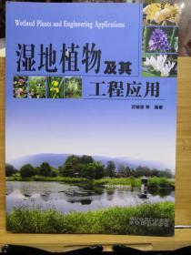 湿地植物及其工程应用