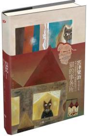 猫的事务所:宫泽贤治童话精选集(正版现货 本店可提供发票)