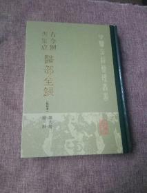 医部全录(九)