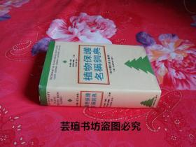 植物保护名称词典(硬精装,护封,1009页,拉中韩日英文对照,1994年12月一版一印,个人藏书,直板直角,无章无字,品相完美)