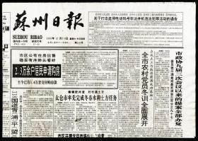 报纸-1995年1230日第5142期《苏州日报》