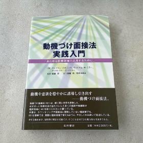【日文原版】动机..面接法实践入门(有勾划)