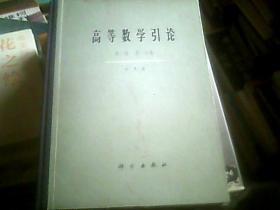 高等数学引论(第一卷·第一分册)(精装,16开)