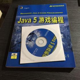 Java 5游戏编程