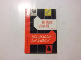 邮票知识手册 d24-4