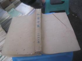 江苏中医(1962年1-12期)合订  货号17-2