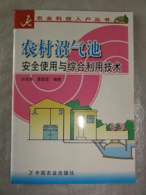 农村沼气池安全使用与综合利用技术