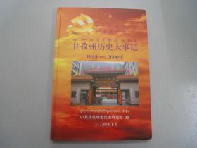 县志地方志《中国共产党 甘孜州历史大事记1935-2000》16开精装