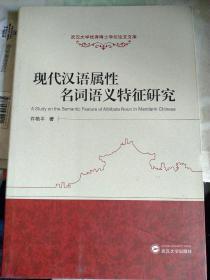 武汉大学优秀博士学位论文文库:现代汉语属性名词语义特征研究