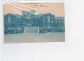 民国 明信片 【大连--满铁医院】一张