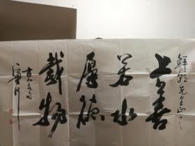 朱永善书法(保真)