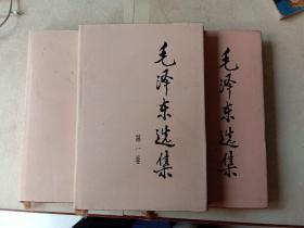 毛泽东选集1991版精装第一卷
