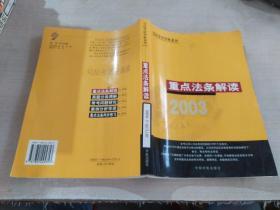 司法考试导航系列 重点法条解读 2003