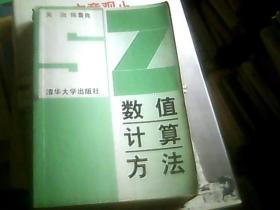 数值计算方法/关治 陈景良 编著/清华大学出版社