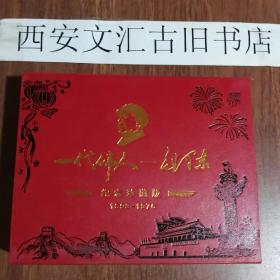 一代伟人毛泽东纪念珍藏版