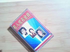 音乐磁带:名人成名金曲