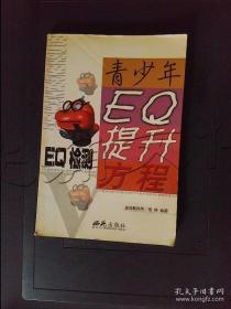 青少年EQ提升方程 共4册 益创教科所 柏桦著 西苑出版社