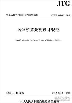 公路桥梁景观设计规范(JTG/T3360-03—2018)
