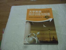大学英语同步训练与指南(第3册)