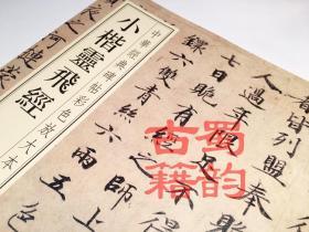 书法墨迹《小楷灵飞经》彩色放大本 字迹清晰 值得欣赏临摹
