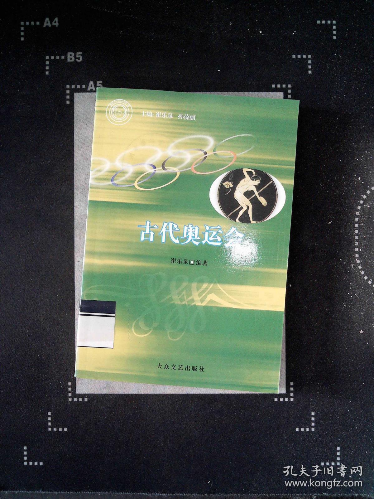 奥林匹克百科丛书:古代奥运会
