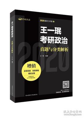 王一珉考研政治真题与分类解析 9787569505689