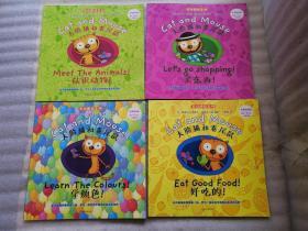 大脸猫和卷尾鼠【买东西+认识动物+好吃的+学颜色】4本合售