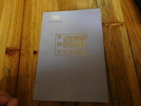 罗荪文学评论选(中国当代文学评论丛书)【作者罗荪签名