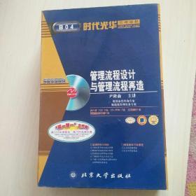 时代光华管理课程:管理流程设计与管理流程再造【共六讲,VCD3张文字教材一套】