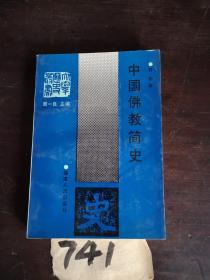 中国佛教简史..