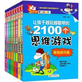 【正版新书】5分钟专注力训练全8册 让孩子越玩越聪明的2100个思维游戏