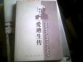 爱迪生传(1847—1931)