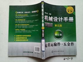 机械设计手册:起重运输件五金件(第5版)(单行本)