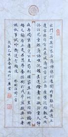 【保真】中国硬笔书法家协会会员、贵州省书协会员胡晓雨作品:林则徐《赴戍登程口占示家人》