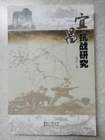 宜昌抗战研究