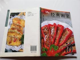 经典湘菜:煎