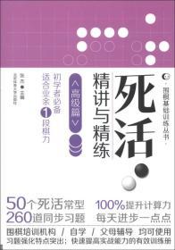 围棋基础训练丛书:死活·精讲与精练(高级篇)(初学者必备·适合业余1段棋力)