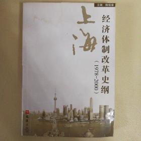 上海经济体制改革史纲(1978-2000)