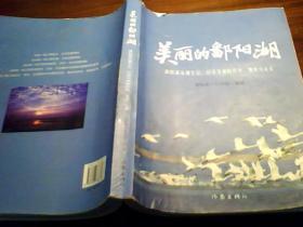 美丽的鄱阳湖 鄱阳湖流域生态、经济发展的历史、现状与未来