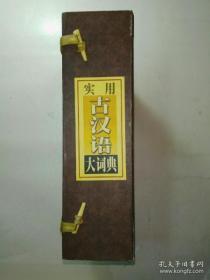 实用古汉语大词典(硬精装 上下,带涵套)