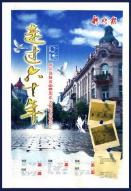 杂志型报纸-2006《哈尔滨解放60年》纪念特刊