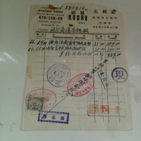 民国满洲国同记商场票证之三十一(带税票)