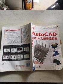 Auto CAD2011中文版基础教程