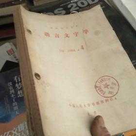 复印报刊资料 语言文字学 1984年 1-4合订本/限国内发行