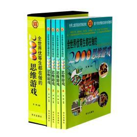正版包邮 全世界优等生都在做的2000个思维游戏(中国青少年成长必读书)