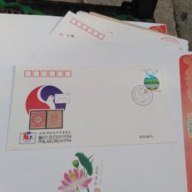 纪念封 中国参加韩国1994年世界邮票展览
